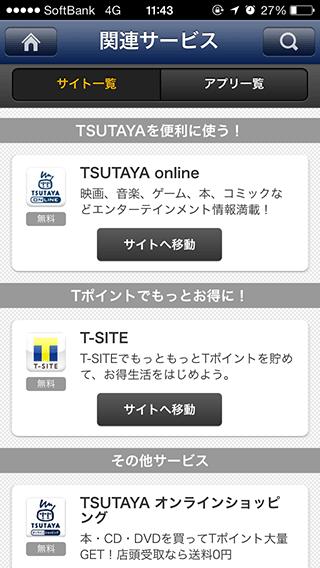 TSUTAYAアプリ 関連サービス