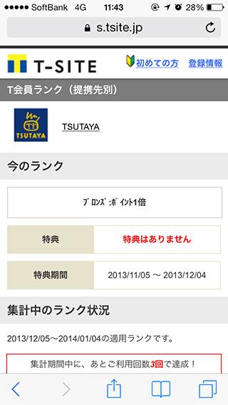 TSUTAYAアプリ Tサイト情報