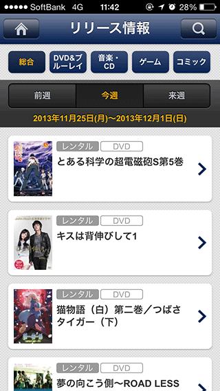TSUTAYAアプリ リリース情報