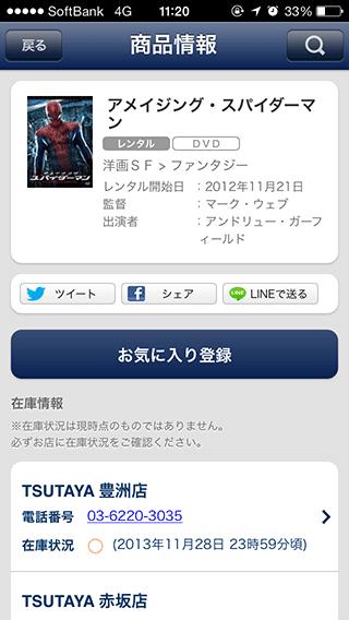 TSUTAYAアプリ 在庫検索