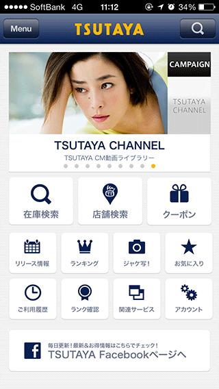 TSUTAYAアプリ トップ画面